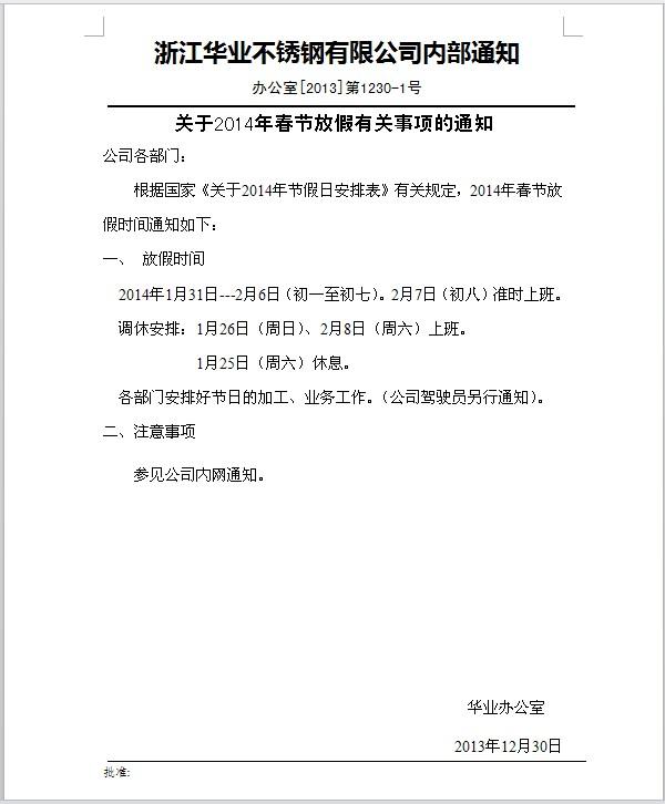 浙江华业不锈钢14年春节放假通知